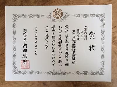 岡崎景観賞