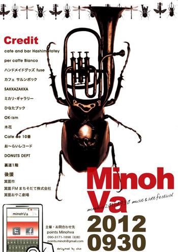 minohva2012チラシオモテ